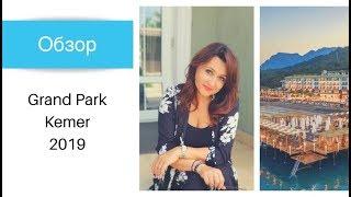 Обзор отеля 5* Grand Park Kemer (Турция, Бельдиби)