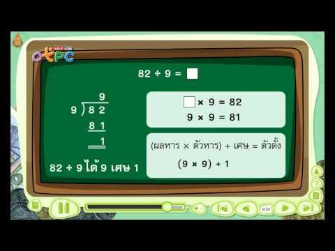 การหารยาว ตอนที่ 1 - สื่อการเรียนการสอน คณิตศาสตร์ ป.3