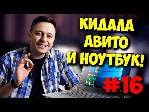 Видео: БРИГМАН ПРОТИВ / ОБМАН НА АВИТО ПРИ ПРОДАЖЕ НОУТБУКА!