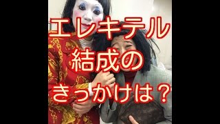 日本エレキテル連合 コンビ結成きっかけは西村和彦の助言 日本エレキテ...
