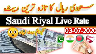 Saudi Riyal Live Rate, SAR to PKR, SAR to INR, SAR to BDT, SAR to NPR, 03 July 2020 Riyal Rates