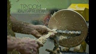 Gambar cover ТОКАРНОЕ ДЕЛО, мое знакомство, Кавиев Руслан, ТРУДОМ TRYDOM