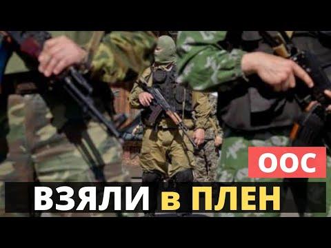 Силы ООС задержали боевика ДНР. РФ, наркотики.