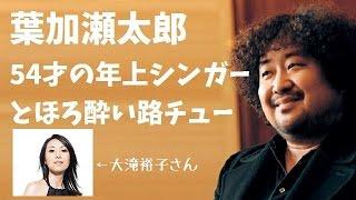 おぉ!高田より良さげ・・・と、下世話なコメントは止めておきます。動...