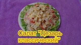 Салат Цезарь классический вкусные праздничные салаты на день рождения 23 февраля 8 марта