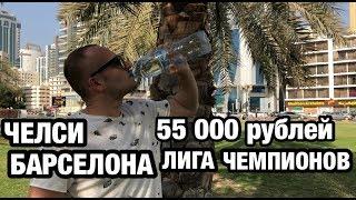 Ставка 55 000 рублей и прогноз на матч Челси - Барселона