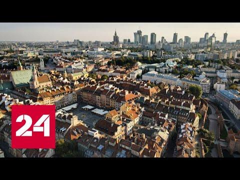 Download Польша будет платить миллион евро в день пока не выполнит требования ЕС - Россия 24 