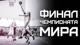 Финал Чемпионата Мира FIBA3x3 | Smoove