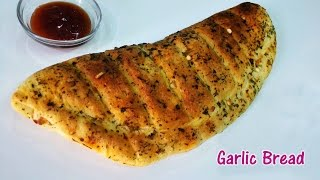 Garlic Bread recipe || Cheesy Garlic Bread recipe || Garlic Bread