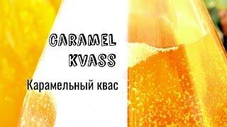 Карамельный квас домашнего приготовления / Caramel kvass ♡ English subtitles