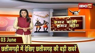 Chhattisgarhi News : दिनभर की खास खबरें छत्तीसगढ़ी में | हमर बानी हमर गोठ | 03 June 2020