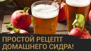 Простой рецепт яболочного сидра в домашних условиях!