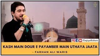 Gambar cover Kash Main Dour e Payamber ﷺ Main Uthaya Jaata - Farhan Ali Waris | Noor Ali Noor | Haqiqat حقیقت |