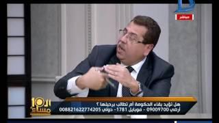 العاشرة مساء| نائب برلماني : الفشل الحكومي في كل مكان والحكومة عجزت عن حل أي مشكلة ...