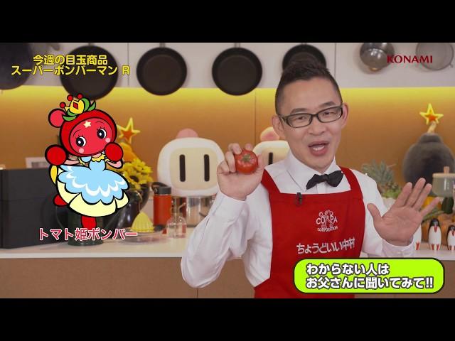 スーパーボンバーマン R 「実演販売士 篇」プロモーション動画