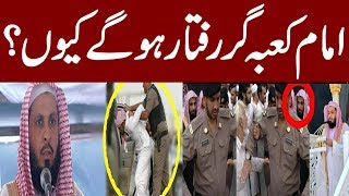 Imam E Kaaba Arrested Breaking News 2018