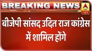 Disgruntled MP Udit Raj Quits BJP, To Join Congress | ABP News