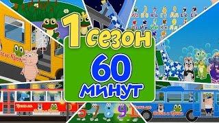 #37 | Сезон # 1 | ВСЕ СЕРИИ ПОДРЯД | Уроки от Пинги и Кроки |  Учим буквы цифры цвета фигуры