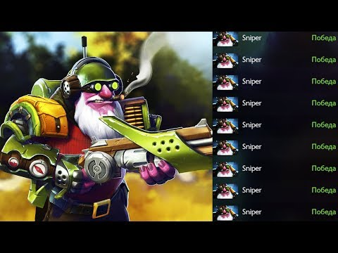 видео: ДЕДУШКА ПОКАЗАЛ СВОЮ ДВУХСТВОЛКУ   sniper boost dota 2
