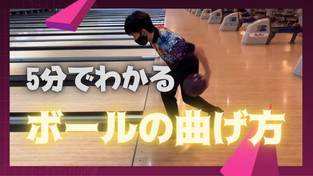 【5分ボウリングレッスン】ボールの曲げ方