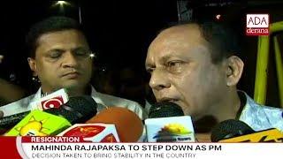 Mahinda Rajapaksa to resign from Premiership (English)