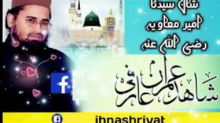 Video Shan E Sayedna Ameer e Muavia | Shahid Imran Aarfi download MP3, 3GP, MP4, WEBM, AVI, FLV Juli 2018