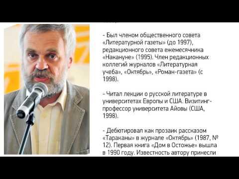 Алексей Варламов, писатель. Биография