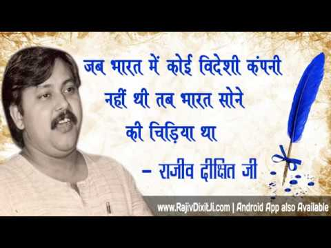 Rajiv Dixit - Private Life of Europe, America Etc... Pashchim Ka Manas