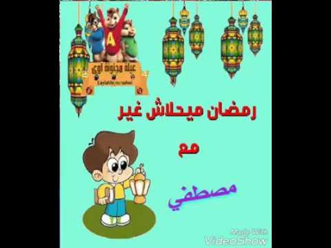 رمضان احلى مع اخويا مصطفى Youtube