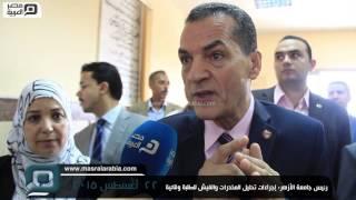 مصر العربية | رئيس جامعة الأزهر: إجراءات تحليل المخدرات والفيش للطلبة وقائية