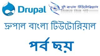 Drupal Bangla Tutorial (Part-6)