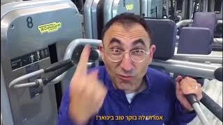 עצבני על פסח - ישראל קטורזה