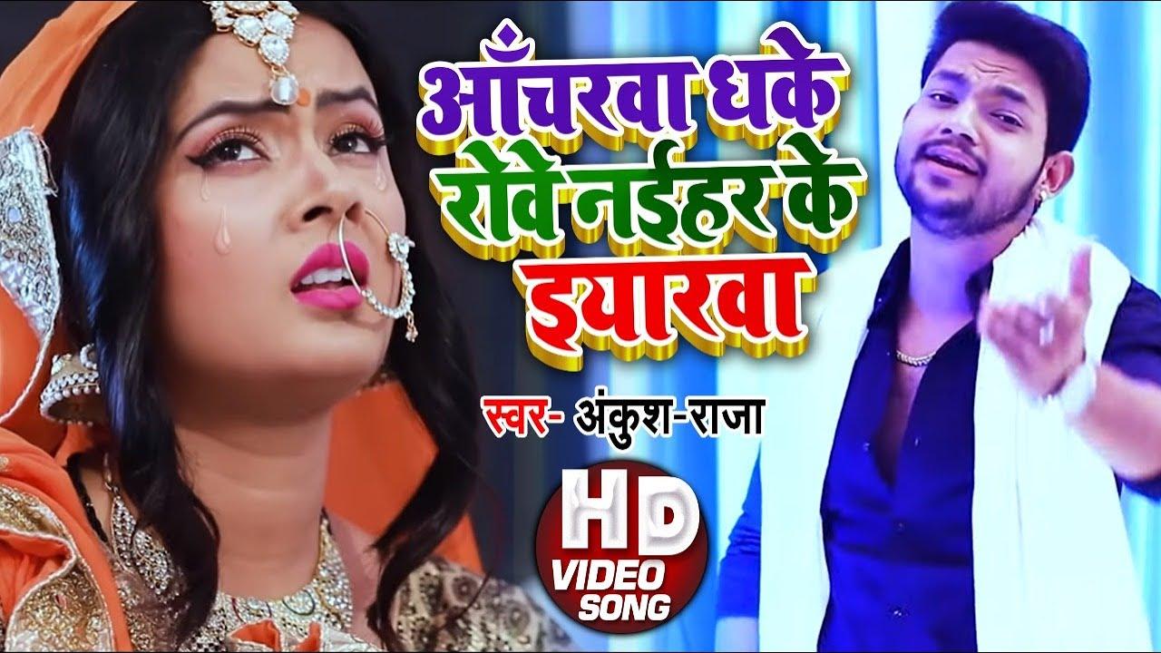 Ankush Raja 2020 New  Song -आँचरवा धके रोवे नईहर के यारवा - Lakho Hai Deewane