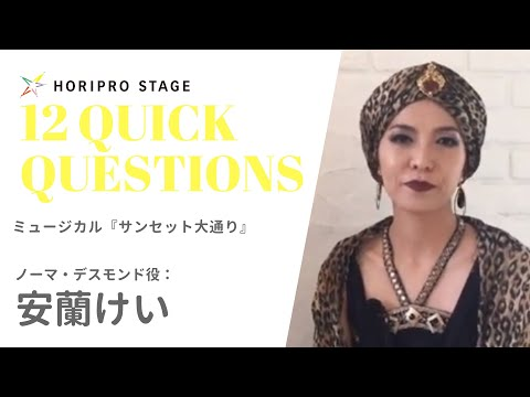【KEI ARAN 安蘭けい】HORIPRO STAGE presents 12 Quick Questions 12のクイック・クエスチョン