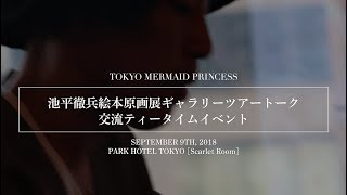 TOKYO MERMAID PRINCESS 特別企画 【池平徹兵絵本原画展ギャラリーツア...