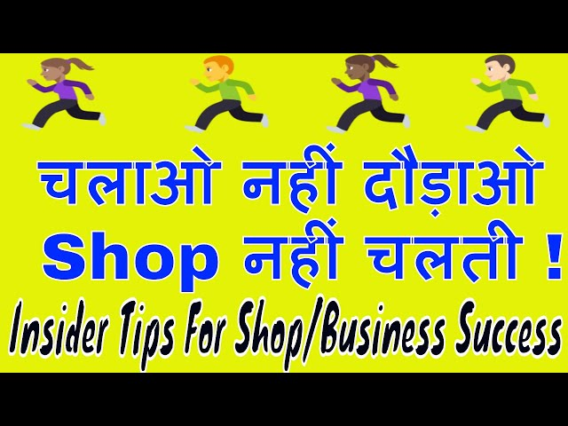 Shop ???? ???? ! Insider Tips For Shop/Business Success | BUSINESS IDEAS.