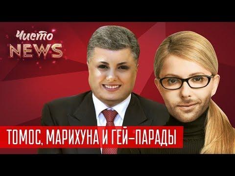 Томос, Марихуна и Гей-парады - Чем удивляют кандидаты в Президенты Украины?