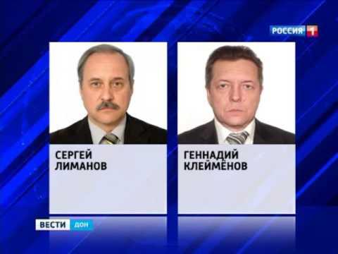 Кадровые перестановки в администрации Ростова-на-Дону