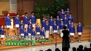 2 그의 생각 인천성산감리교회 어린이합창단 지휘 진아영 부평감리교회 20190428