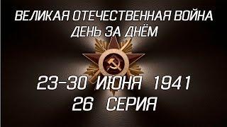 Великая война. 23-30 июня 1941. 26 серия