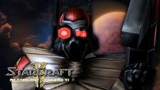 #1 ОН ПРИШЕЛ В ПОИСКАХ ОТЦА... / Возвращение блудного сына / Starcraft 2 Репликант Эпизод VI