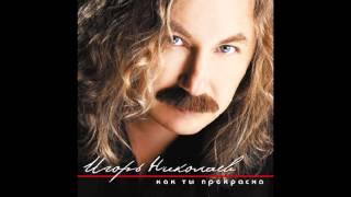 Игорь Николаев - Потанцуем до конца любви (аудио)