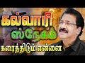Download Jollee Abraham - Kalvaari Snegam Tamil Christian Song 2015 HD [ Official ] MP3 song and Music Video
