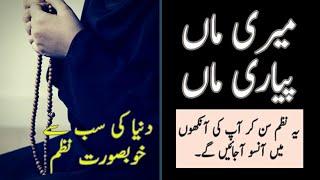 Meri Maa Pyari Maa | Most Emotional Urdu Nazam