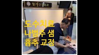 나범주 도수치료 교육 16-6 흉추아탈구 교정