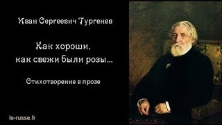 Как хороши, как свежи были розы… Иван Сергеевич Тургенев