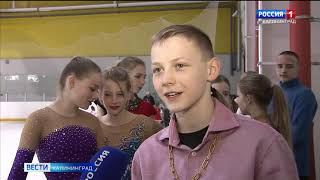 В Янтарном крае активно развивается фигурное катание