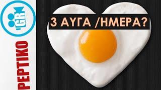 Τι θα συμβεί αν τρώτε 3 αυγά την ημέρα? - peptiko.gr