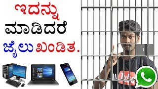 Government New Order: Illegal Activities On WhatsApp, Computer And Mobile Phones , Kannada Tech