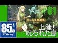 ロードスの騎士になる!#01【ロードス島戦記オンライン】上陸!呪われた島